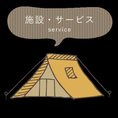 おいしいキャンプ場 -山梨県の富士ヶ嶺にあるキャンプ場- | 設備・サービス