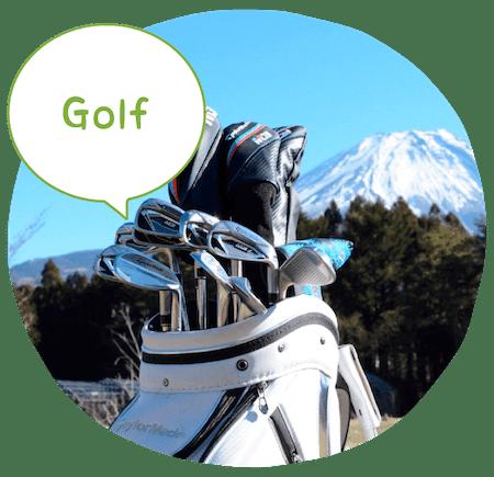 ゴルフ  | おいしいキャンプ場 -山梨県の富士ヶ嶺にあるキャンプ場-